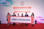 Akce České sklo v Chengdu 2018